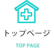 札幌厚別区内科なら新札幌駅すぐの幸田内科消化器クリニックへ